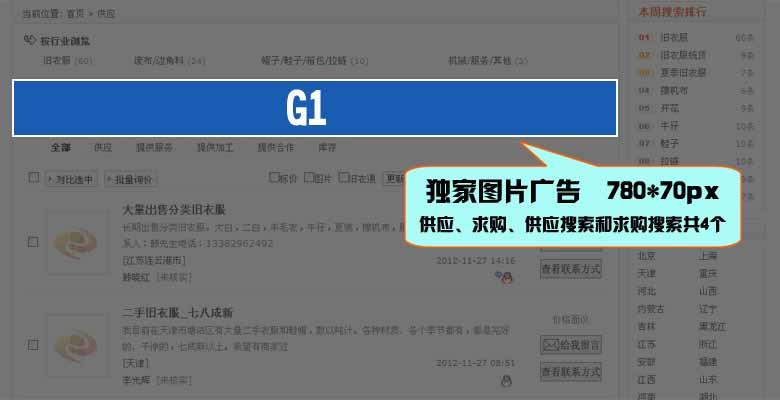 中国旧衣服网内页独家广告位展示示意图,国内首个专注于服务旧衣服行业加工再生利用的电子商务交易平台。提供供应旧衣服,二手衣服,擦机布,废布料,旧鞋子箱包回收求购信息、行情资讯报价。