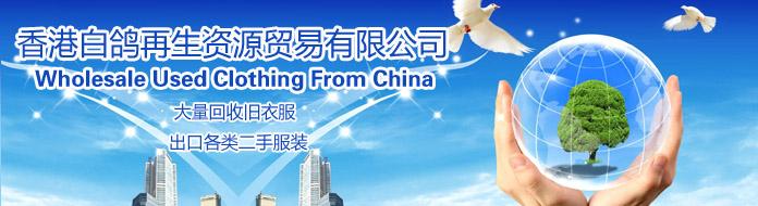 香港白鸽再生资源有限公司