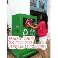 五星牌旧衣服回收箱,减少城市垃圾【大作用】旧衣物回收箱价值Ⅸ