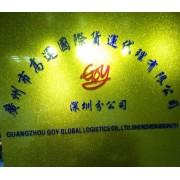 广州高运国际物流