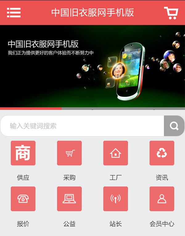 中国旧衣服网网中文手机新版