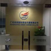 广州鸿港国际货代有限公司