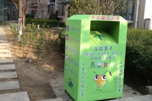 香港政府以跨部门方式解决旧衣服回收箱问题-译文