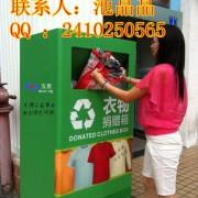 【爱心】旧衣物回收箱【爱❤】五星旧衣物回收箱