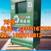 小区旧衣物回收箱||西安旧衣捐赠箱图片||除菌旧衣回收箱