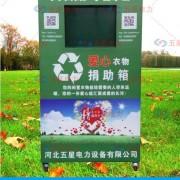河北五星WX-520智能型除湿除菌消毒旧衣回收箱厂家直销