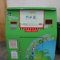 旧衣回收箱旧衣服回收箱旧衣物回收箱小区社区爱心衣物回收箱
