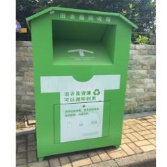 东昇衣物回收箱爱心旧衣回收箱社区衣物捐助回收箱