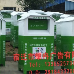 旧衣服回收箱生产厂家旧衣回收箱旧衣物回收箱厂家回收箱厂家