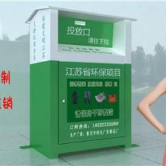 旧衣服回收箱 旧衣服捐赠箱 爱心回收箱 回收箱生产厂家