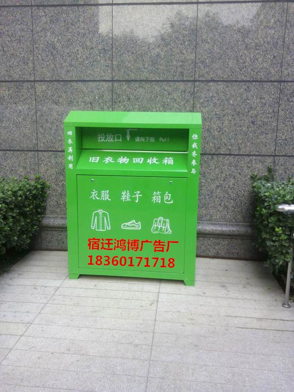 新款旧衣回收箱2