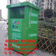 旧衣服回收箱定制批发,旧衣回收箱首选宿迁鸿博广告厂