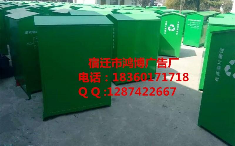 旧衣回收箱5
