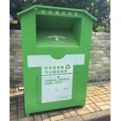 爱心环保衣物回收箱旧衣捐赠箱社区公益衣物回收箱废旧衣物回收箱