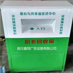 促销2016新款公益型小区旧衣服回收箱 环保爱心捐赠回收箱