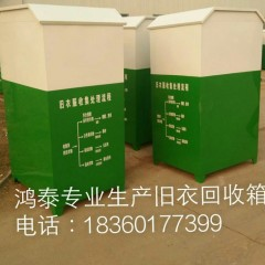 专业生产旧衣回收箱厂家,专业制造小区旧衣回收箱厂家.