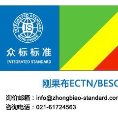 ECTN咨询—刚果布ECTN