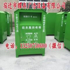 旧衣回收箱价格