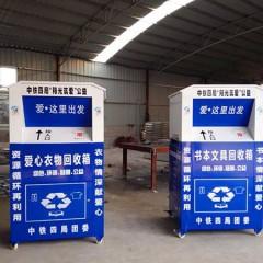旧衣服回收箱厂家,回收箱加工