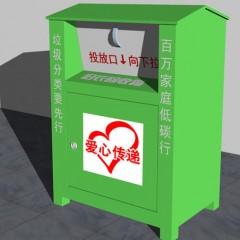 东昇爱心衣物回收箱