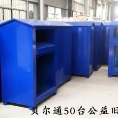 旧衣服回收箱 不锈钢社区公益服装分类回收箱