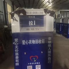 旧衣服回收箱专业生产厂家