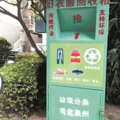 回收箱回收的旧衣统货