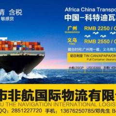 西非和东非海运双清