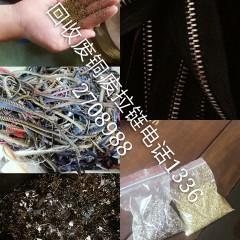 回收废拉链