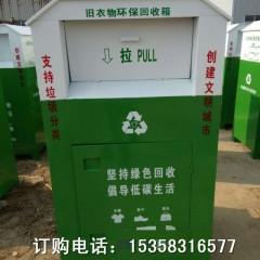 低价批发 环保再利用旧衣服回收箱 爱心衣物回收箱