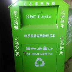 2018新款旧衣服回收箱 回收箱 厂家供应