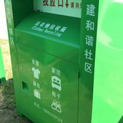 旧衣物回收箱厂价直销小区旧衣服回收箱旧衣物回收箱