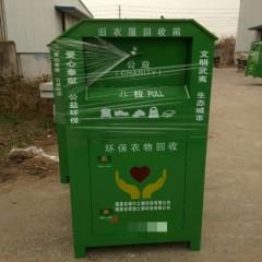 厂家直销旧衣服投放箱 旧衣服捐赠箱 最低价!!