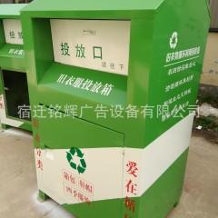 新款环保旧衣回收箱
