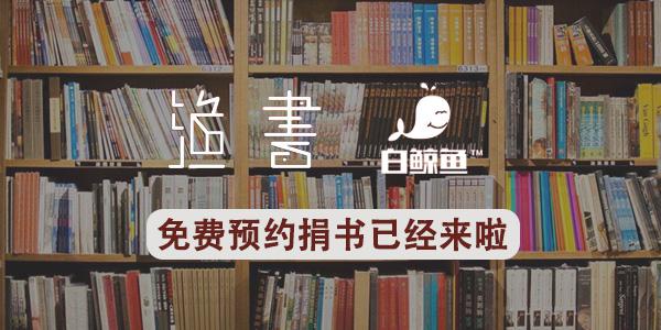 [暂停]白鲸鱼携手渔书,提供上门回收书籍服务啦