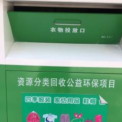 低价转让四家物业公司200台高端旧衣回收箱生意