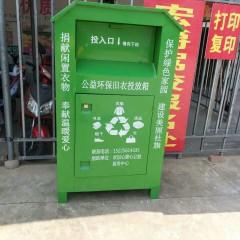 出售投放得回收箱