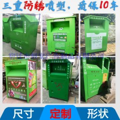 恒安广告 专业生产旧衣服物品回收箱 三重防锈保10年