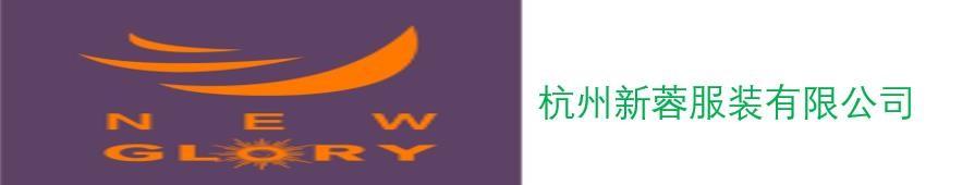 杭州新蓉服装有限公司