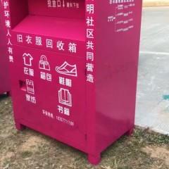 生产旧衣服回收箱
