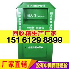 旧衣物回收箱 旧衣服回收箱 旧衣回收箱