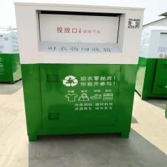 旧衣回收箱,旧衣服回收箱,旧衣回收箱厂家