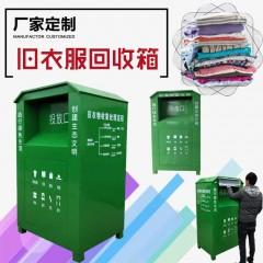 旧衣服回收箱生产批发厂家