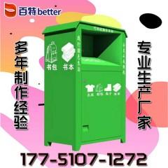 旧衣回收箱厂家新款旧衣服回收箱