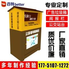 回收箱厂家社区回收箱