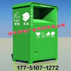旧衣回收箱制作厂家