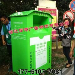 回收箱制作厂家