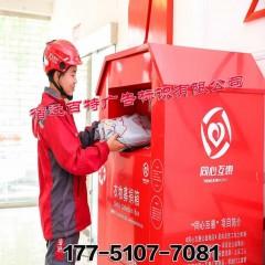 爱心回收箱