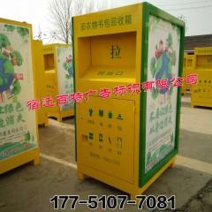 回收箱厂家批发