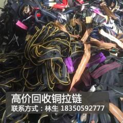 高价回收铜拉链